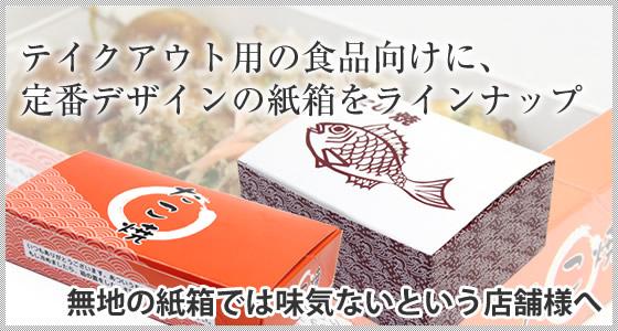 テイクアウト用の食品向けに、それぞれに合った定番デザインの紙箱