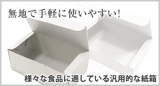 テイクアウト・持ち帰りに最適な無地の紙箱