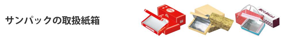 サンパックの取扱紙箱