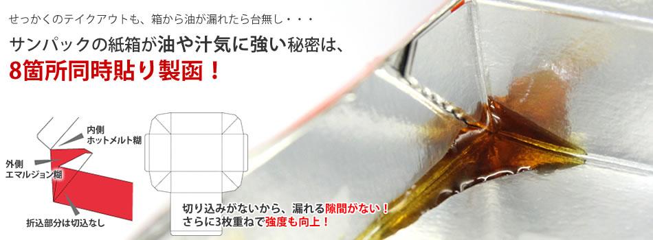 サンパックの紙箱は、油や汁気が多くても安心!