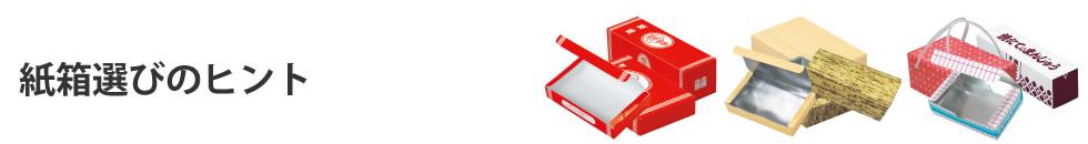 紙箱選びのヒント