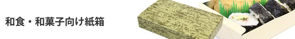 紙箱のカテゴリ  和食・和菓子向け紙箱