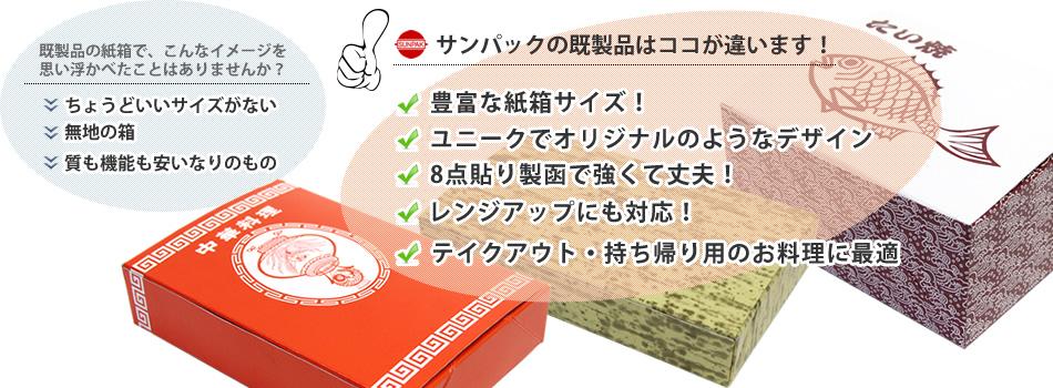 サンパックの紙箱はココが違います!