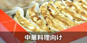 中華料理向け紙箱