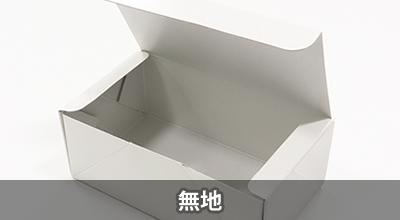 無地の紙箱