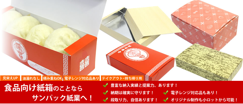 食品向け紙箱のことならサンパック紙業へ!