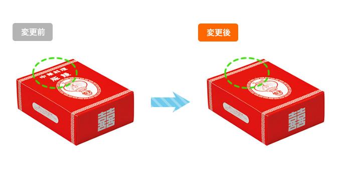中華まん向け既製品紙箱のデザインを変更しました